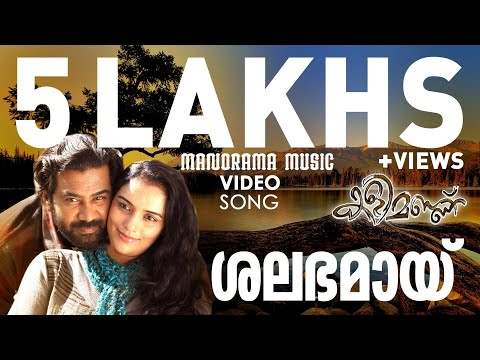 Salabhamai | Malayalam Movie | Kalimannu | Shreya Ghoshal