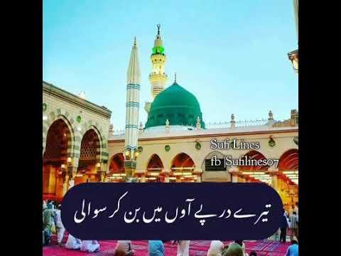 Tere dar pe aaon ban kr sawali beautiful Naat