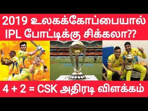 2019 உலககோப்பையால் IPL  போட்டிக்கு சிக்கலா?? 4 +2 = CSK  அதிரடி விளக்கம் | World Cup 2019