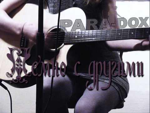 Клип Para-Dox - Темно с другими
