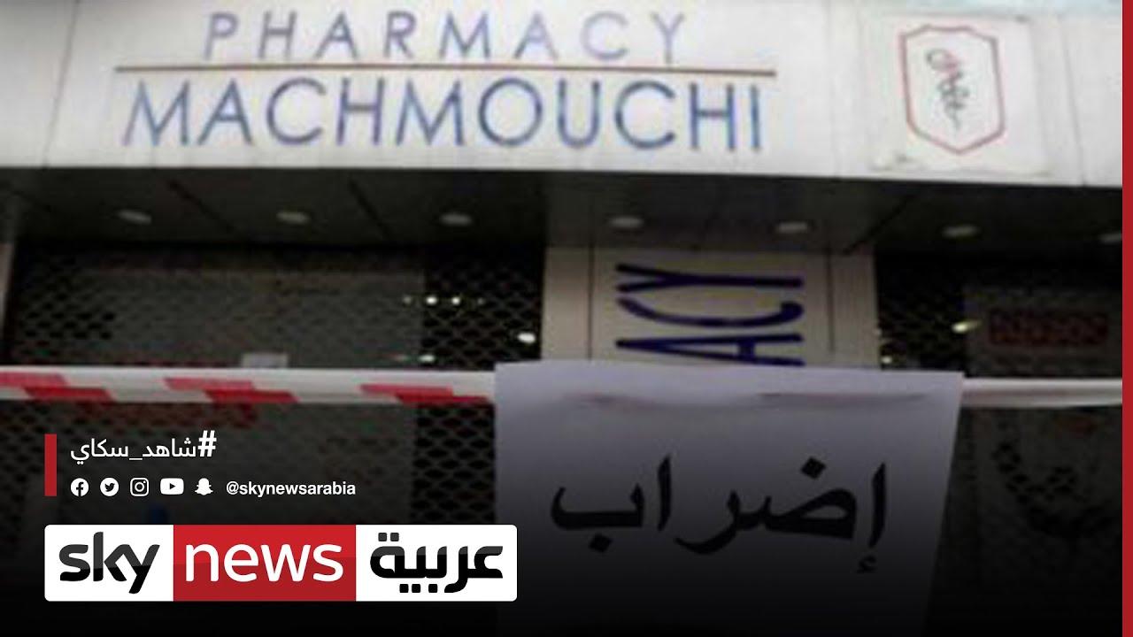 لبنان.. الصيادلة يعاودون إضرابهم احتجاجا على نقص الأدوية