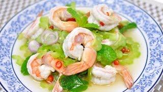 Spicy Bitter Melon Salad With Shrimps (thai Food) – Yum Mara Kung ยำมะระกุ้งสด