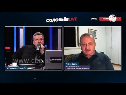 Владимир Соловьев: «Ильхам Алиев полностью переиграл премьера Армении»