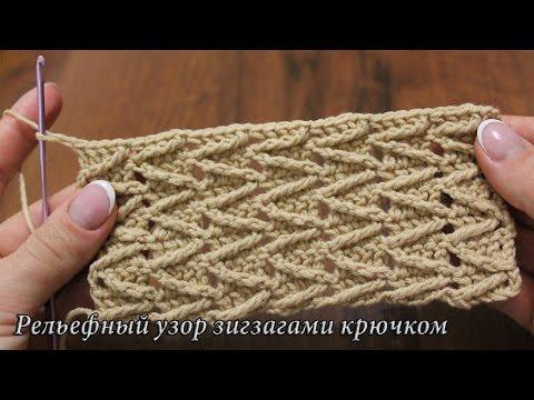 Рельефный узор крючком зигзагами видео