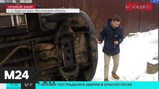 Смотреть видео ДТП с участием двух автобусов произошло в Красногорске - Москва 24 онлайн