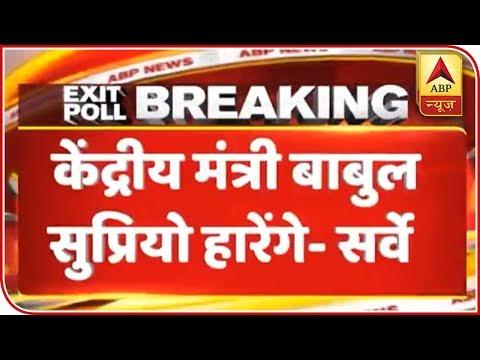 ABP Exit Poll 2019: BJP's Babul Supriyo Losing In Asansol   ABP News