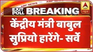 ABP Exit Poll 2019: BJP's Babul Supriyo Losing In Asansol | ABP News