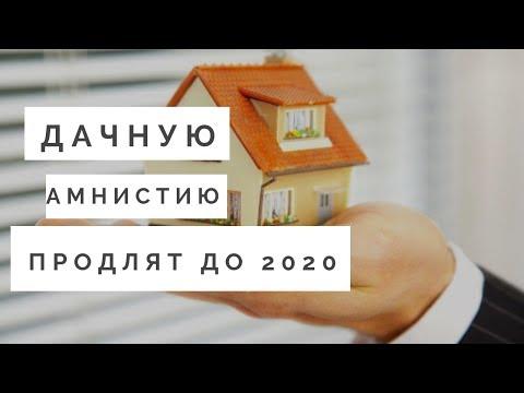 Дачная амнистия продлена до 2020   I  Как оформить дачу на участке