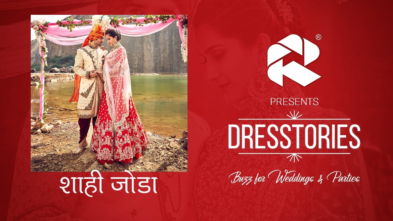 Shaahi Joda | शाही जोड़ा | DRESSTORIES BY RAJWADI | Royal Bridal Lehenga & Grooms Sherwani