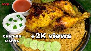 Arabian Chicken Kabsa  Saudi Traditional Rice Recipe  Kabsa Recipe  Simple &amp Easy recipe