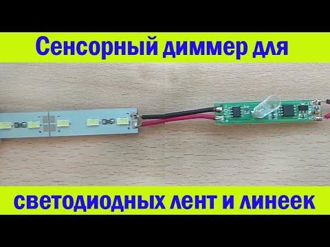 Сенсорный диммер RA296M светодиодной ленты или линейки в алюминиевом профиле