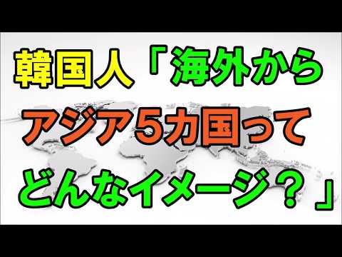 【海外の反応】韓国「外国人から見たら東アジア5ヵ国ってどんなイメージなの?」