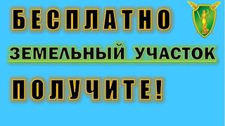 видео Земельный участок бесплатно: как получить землю в собственность