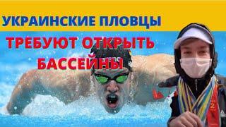 Когда в Украине откроют бассейны? Акция протеста под Кабмином в Киеве / Фраза