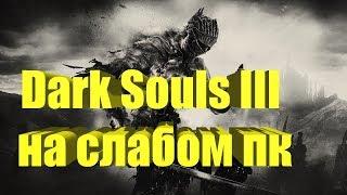 видео Dark Souls 2, системные требования: минимальные и максимальные