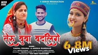 Teru Buba Badligaye तेरु बुबा बदलिगे | Latest Garhwali Dj Song 2021| Kamal Dhanai & Anisha Ranghar