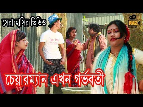 চেয়ারম্যান এখন গর্ভবতী I Chairman Ekhon Gorvoboti I Bangla Comedy Video 2018