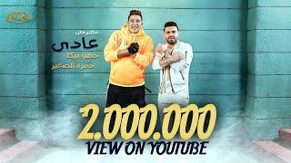 3ady 3ady - Hamo Bika Ft. Hamza ElSoghier (Official Music Video) | عادى عادى حمو بيكا وحمزة الصغير