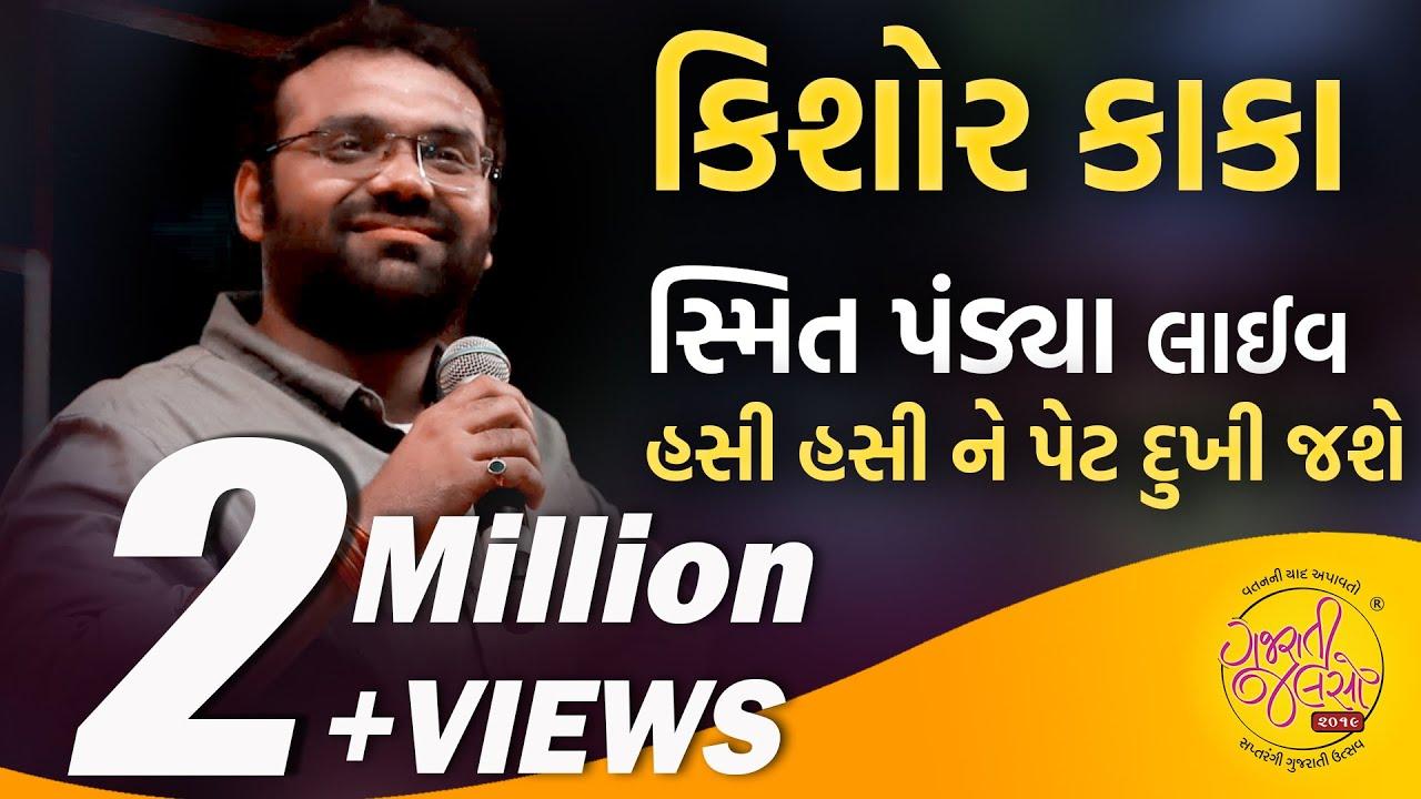 Smit Pandya ( Kishor kaka with Kaki ) at Gujarati Jalso Live | Baroda | Vadodara | gujarati jokes