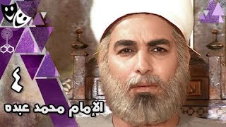 الإمام محمد عبده ׀ أحمد عبد العزيز – وفاء عامر – عفاف شعيب ׀ الحلقة 04 من 31