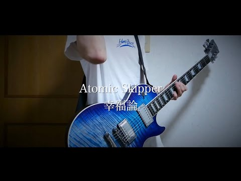 Atomic Skipper - 幸福論【弾いてみた】