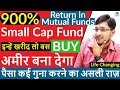 Mutual Funds How to become Billionaire Secret Revealed ? Small Cap Funds vs Large Cap Funds Truth