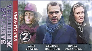 Забытая женщина (2017). 2 серия. Мелодрама, детектив. 📽