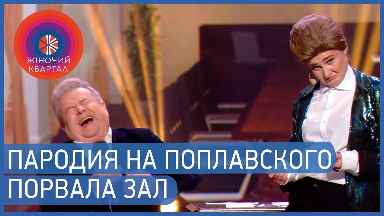 Поплавский ОТЖИГАЕТ в гостях у Женского Квартала 2019