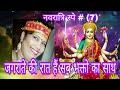 (नवरात्रि स्पे ) जगराते की रात है सब भक्तों का साथ