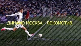матч ДИНАМО МОСКВА - ЛОКОМОТИВ прямая трансляция