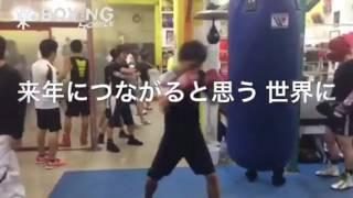 【ボクシング】山本隆寛(井岡) 2016/11/03