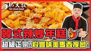 【肥大叔】超級正宗「韓式辣炒年糕」!料豐味美保證馬西搜呦!
