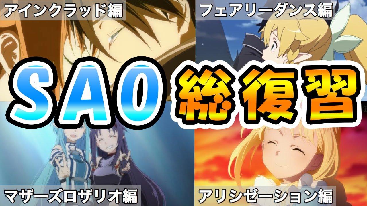 """【""""最終章""""放送キタ!】SAOの3期2部までの全編を高速で振り返り!【ソードアートオンライン アリシゼーションwar of underworld】"""