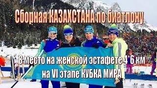 Казахстан - 8 место биатлон VI этап Кубок мира 2016 женская эстафета в Италии / Biathlon World Cup(Казахстан занял 8 место в женской эстафете 4 по 6 км по биатлону в рамках VI этапа Кубка мира. На этапе Кубка..., 2016-01-25T10:11:27.000Z)
