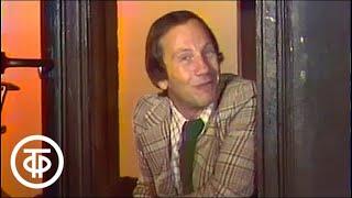 Бенефис Савелия Крамарова (1974 г.)