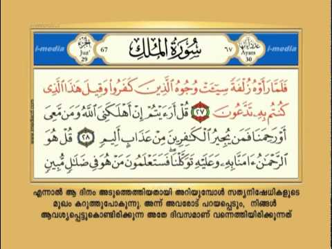 Quran Malayalam Translation with Arabic Text-Sura 67 Al-mulk(Part 2 of 2)