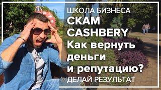 СКАМ Cashbery Кэшбери как вернуть деньги и репутацию и больше не попадать в лохотрон!