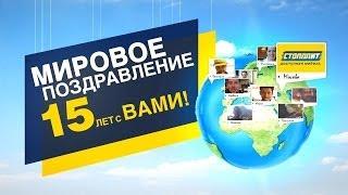Мировое поздравление «Столплит» - 15 лет с вами(Нам 15 лет! Поздравления с Днем Рождения летят со всего света! Это праздник всех сотрудников, партнеров и..., 2014-03-28T08:11:09.000Z)