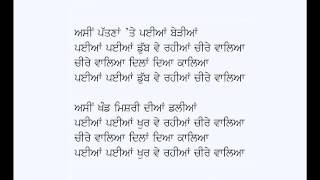 Cheere Walia-Shiv Kumar Batalvi