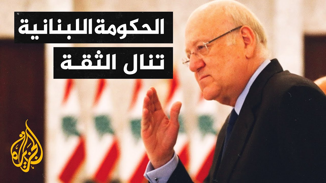 البرلمان اللبناني يمنح الثقة لحكومة ميقاتي بأغلبية 85 من أصل 117 صوتا  - نشر قبل 3 ساعة
