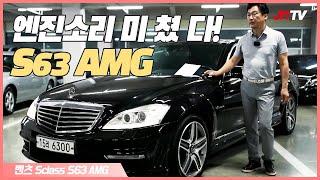 2390만원짜리 벤츠 S클래스 S63 AMG (W221…