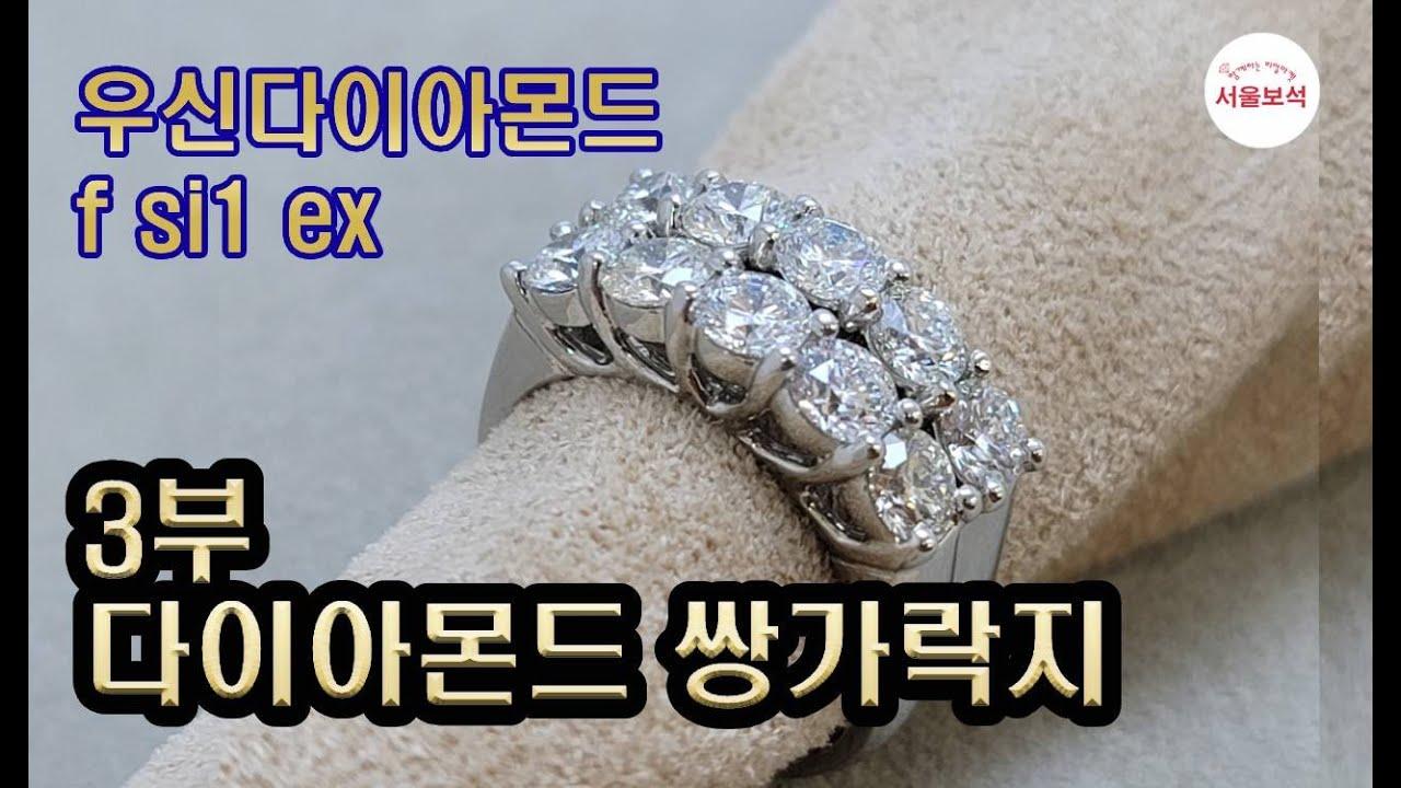 다이아 쌍가락지 3부 우신다이아몬드 반지 중년의로망 /서울보석 보석지기
