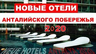 НОВЫЕ ОТЕЛИ 2020 АНТАЛЬЯ ТУРЦИЯ NEW HOTELS 2020 ANTALYA NEUE HOTELS ANTALYA 2020