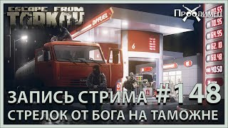 Стрелок от бога на Таможне | Escape from Tarkov | Стрим #148