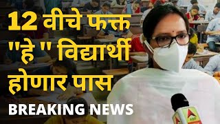 Only these HSC Maharashtra Board Students will be Promoted | 12 वीचे फक्त हेच विद्यार्थी होणार पास