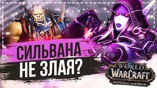 Мотивация Сильваны и Справедливая война / World of Warcraft