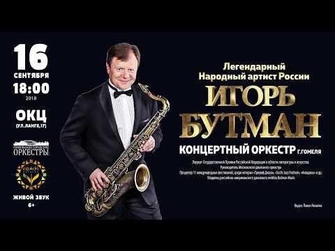 Концерт Игоря Бутмана и Концертного оркестра г. Гомеля!