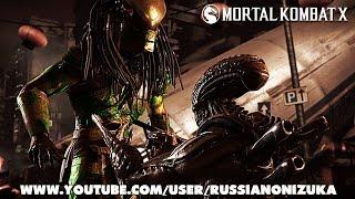 ЧУЖОЙ ПРОТИВ ХИЩНИКА: ОЧИЩЕНИЕ ЗЕМЛИ - Mortal Kombat XL