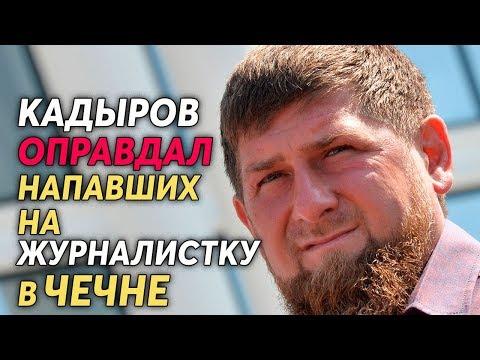 Кадыров оправдал напавших