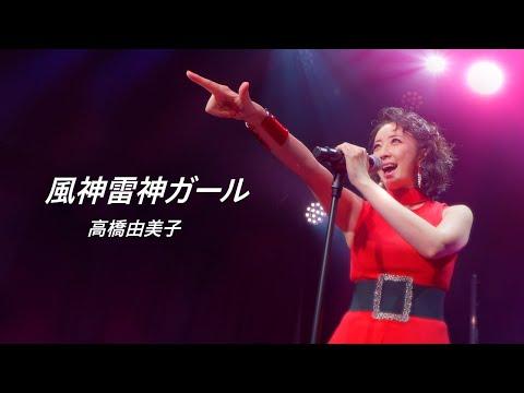 高橋由美子 / 風神雷神ガール [MV] (Verse 1)